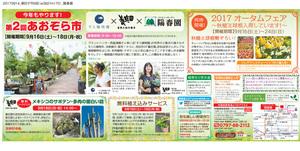 -20170914_朝日夕_陽春園_5d (3).jpg